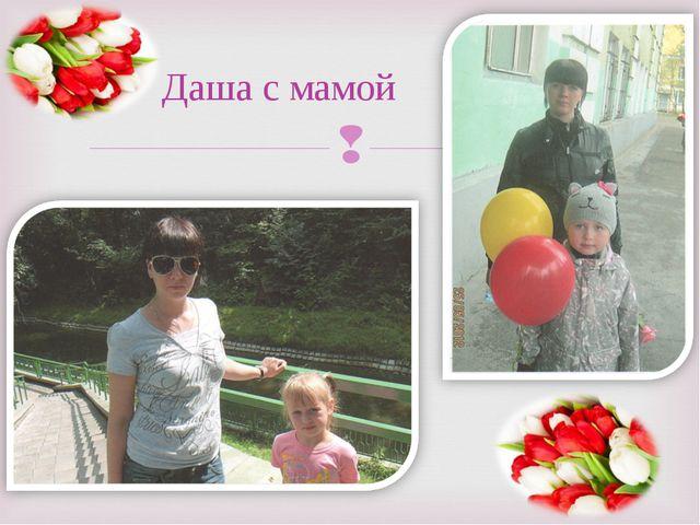 Даша с мамой