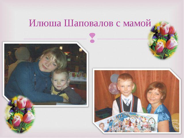 Илюша Шаповалов с мамой