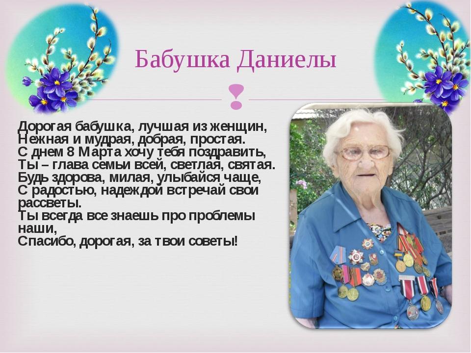 Дорогая бабушка, лучшая из женщин, Нежная и мудрая, добрая, простая. С днем 8...