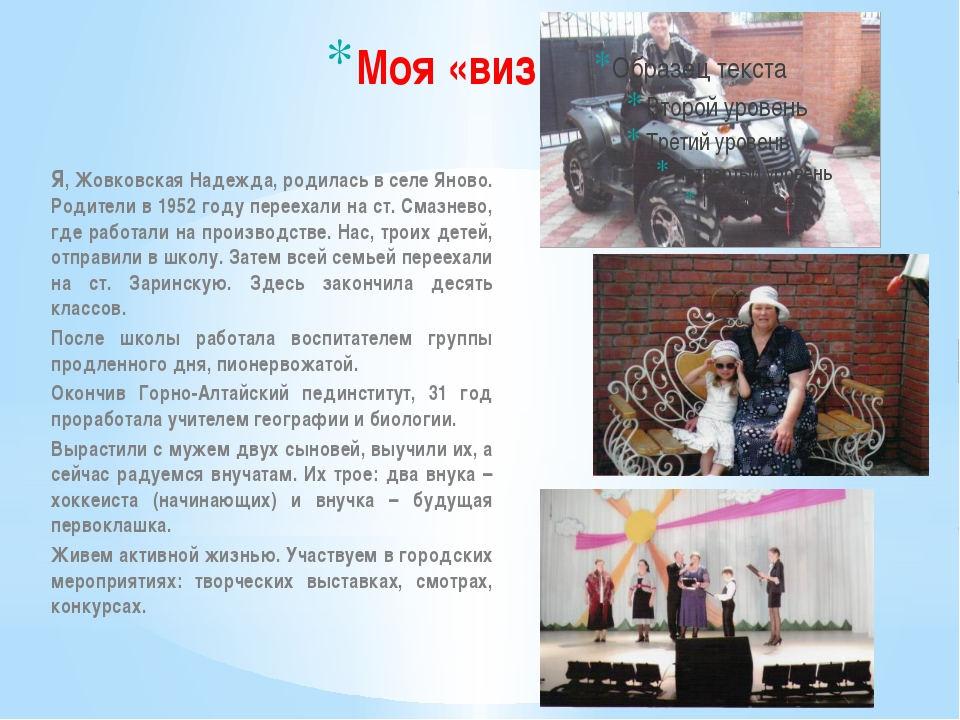 Моя «визитка» Я, Жовковская Надежда, родилась в селе Яново. Родители в 1952 г...