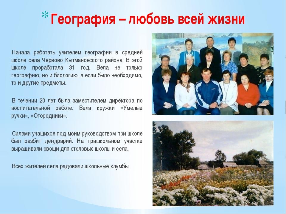 Начала работать учителем географии в средней школе села Червово Кытмановского...