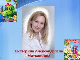 Екатерина Александровна Матюшкина