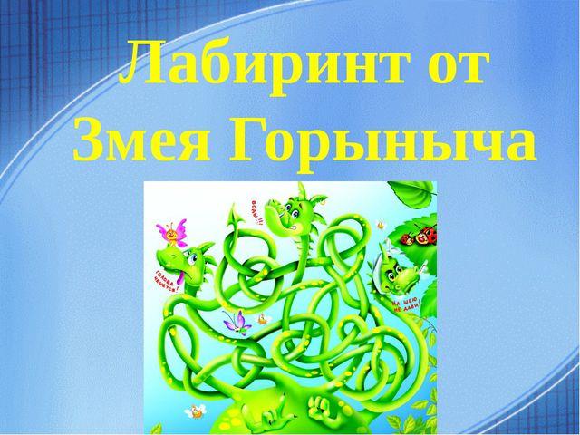 Лабиринт от Змея Горыныча
