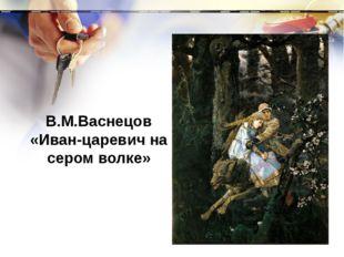 В.М.Васнецов «Иван-царевич на сером волке»