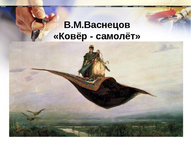 В.М.Васнецов «Ковёр - самолёт»