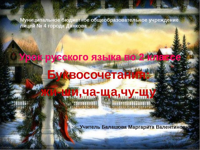 Урок русского языка во 2 классе Буквосочетания: жи-ши,ча-ща,чу-щу Муниципальн...