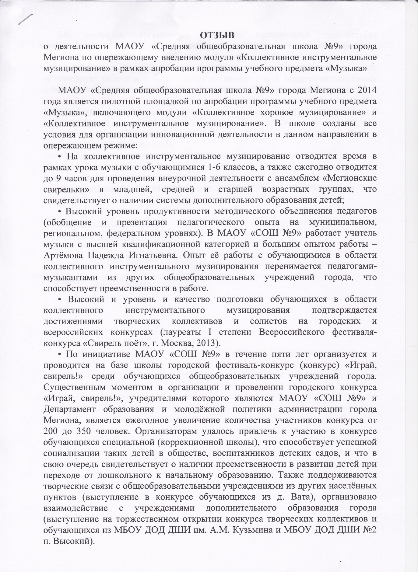 F:\IRINA\МАОУ_СОШ №9\грант-музыка\готовые документы\2014_05_15\IMG_0004.jpg