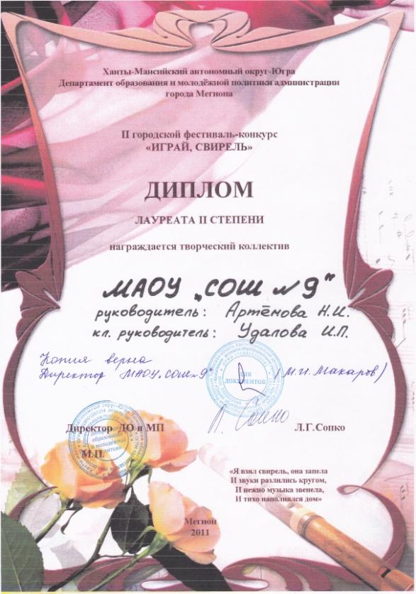 F:\IRINA\МАОУ_СОШ №9\грант-музыка\2014_05_10\достижения обучающихся\2011\IMG_0010.jpg