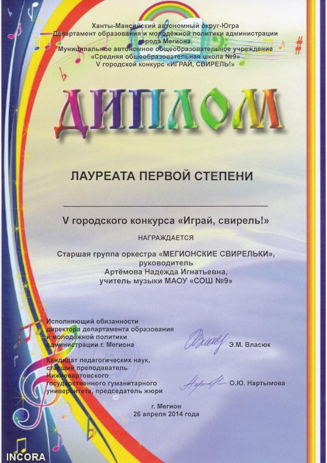 F:\IRINA\МАОУ_СОШ №9\грант-музыка\2014_05_10\достижения обучающихся\IMG_0016.jpg
