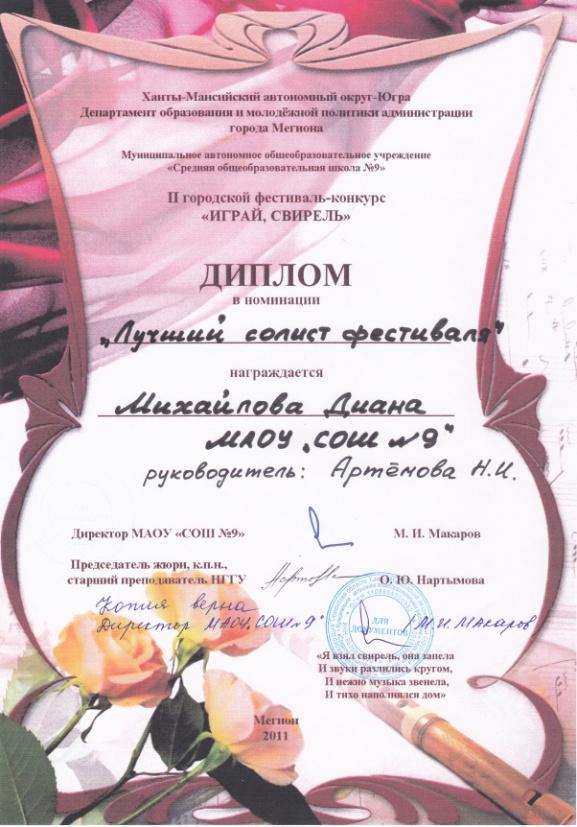 F:\IRINA\МАОУ_СОШ №9\грант-музыка\2014_05_10\достижения обучающихся\2011\IMG_0011.jpg
