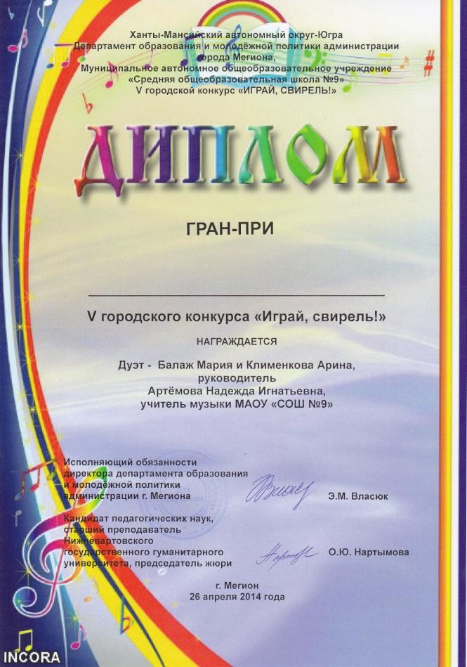 F:\IRINA\МАОУ_СОШ №9\грант-музыка\2014_05_10\достижения обучающихся\IMG_0015.jpg