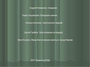 Борис Ольшанский. Похищение княгини. Наталья Антохина. Крестьянская свадьба.