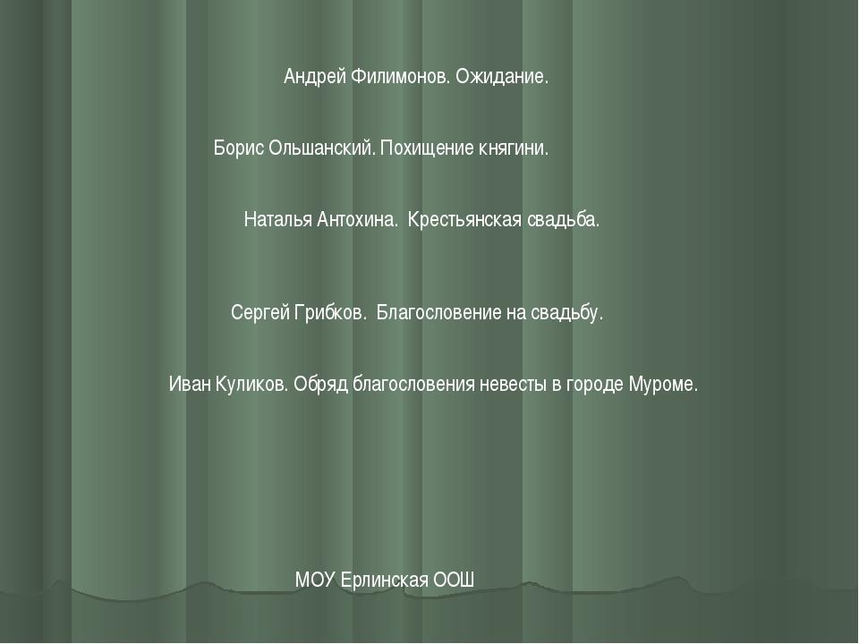 Борис Ольшанский. Похищение княгини. Наталья Антохина. Крестьянская свадьба....