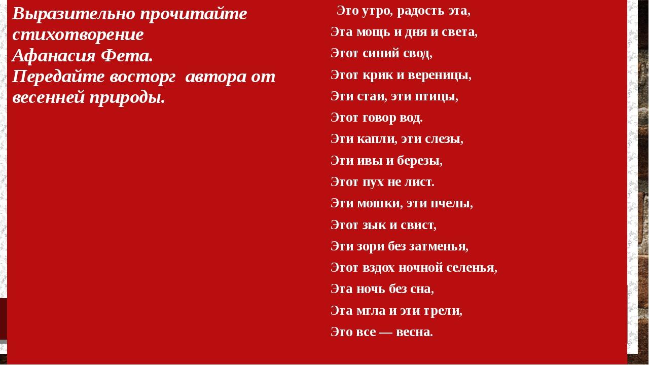 Выразительно прочитайте стихотворение Афанасия Фета. Передайте восторг автор...