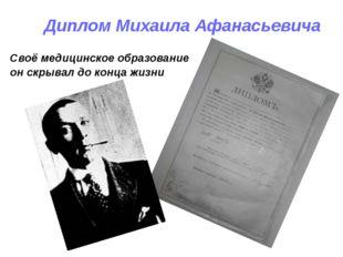 Своё медицинское образование он скрывал до конца жизни Диплом Михаила Афанась
