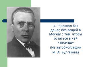 «…приехал без денег, без вещей в Москву с тем, чтобы остаться в ней навсегда»