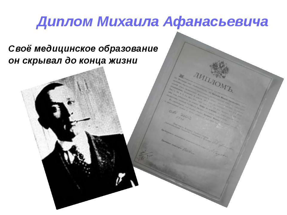 Своё медицинское образование он скрывал до конца жизни Диплом Михаила Афанась...