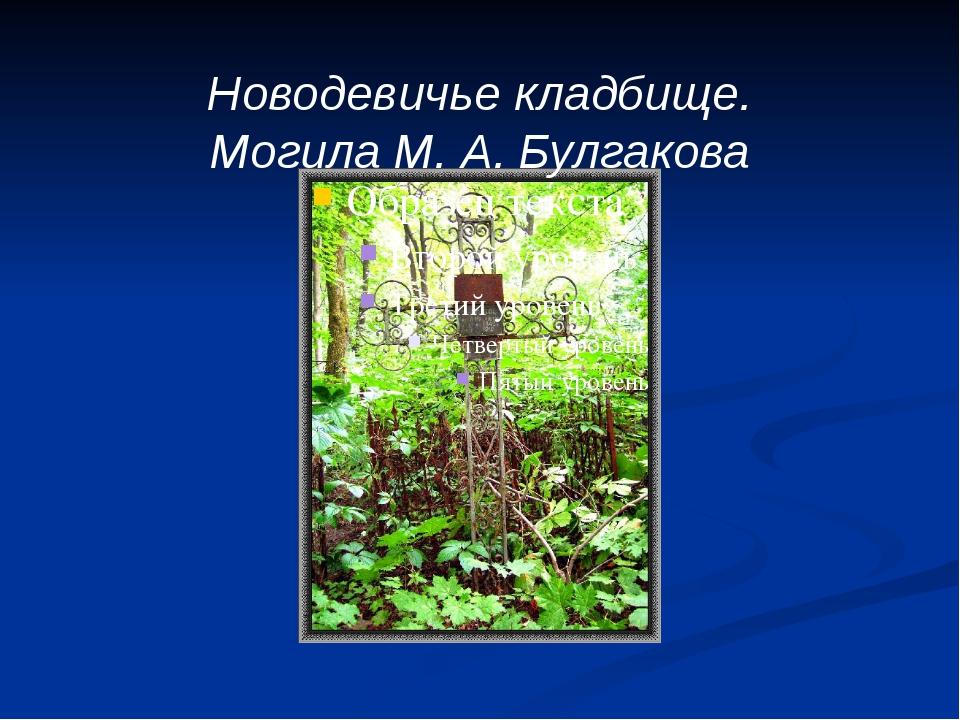 Новодевичье кладбище. Могила М. А. Булгакова