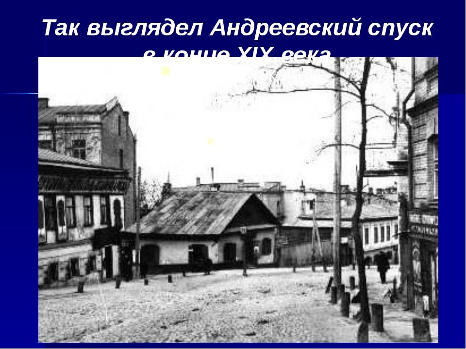Так выглядел Андреевский спуск в конце XIX века