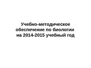 Учебно-методическое обеспечение по биологии на 2014-2015 учебный год