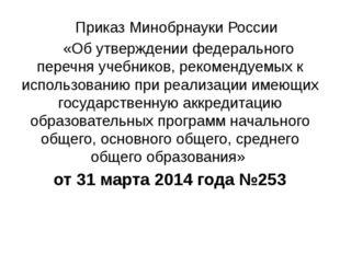 Приказ Минобрнауки России «Об утверждении федерального перечня учебников, ре