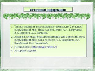 * Источники информации: 1. Тексты, задания и иллюстрации из учебника для 2-го