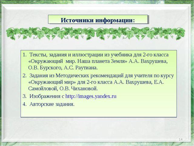 * Источники информации: 1. Тексты, задания и иллюстрации из учебника для 2-го...