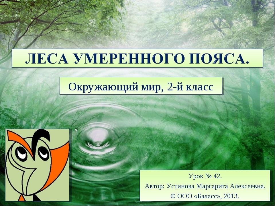 Окружающий мир, 2-й класс Урок № 42. Автор: Устинова Маргарита Алексеевна. ©...