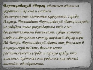 Воронцовский дворецявляется одним из украшений Крыма и главной достопримечат