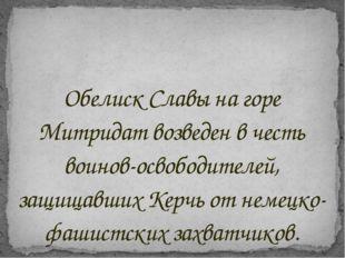 Обелиск Славы на горе Митридат возведен в честь воинов-освободителей, защищав