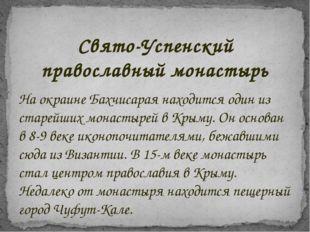 На окраине Бахчисарая находится один из старейших монастырей в Крыму. Он осно