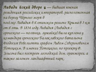 Ливади́йский дворе́ц— бывшая южная резиденцияроссийских императоров, распол