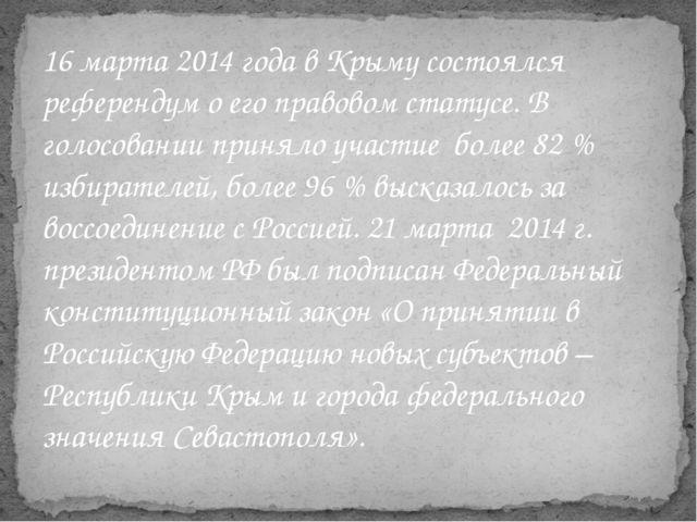 16 марта 2014 года в Крыму состоялся референдум о его правовом статусе. В гол...