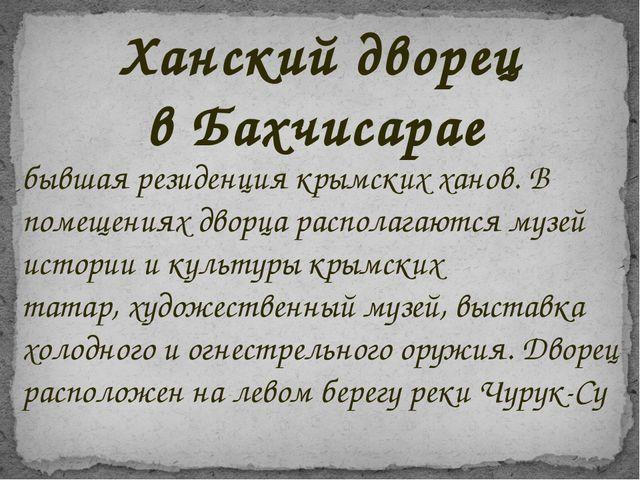 бывшая резиденция крымских ханов. В помещениях дворца располагаютсямузей ист...