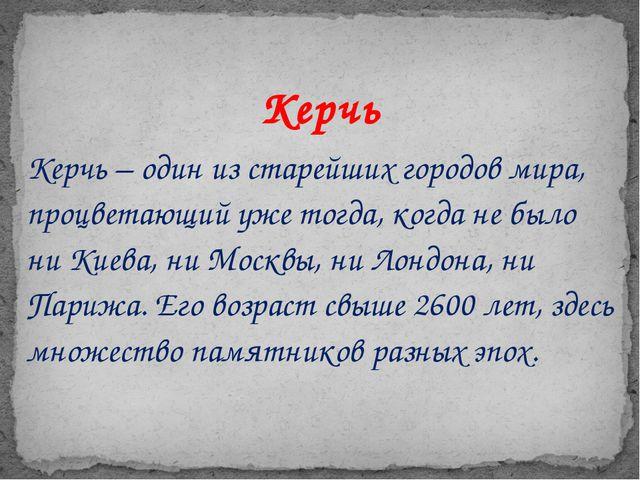 Керчь – один из старейших городов мира, процветающий уже тогда, когда не было...