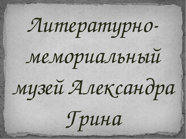 Литературно- мемориальный музей Александра Грина