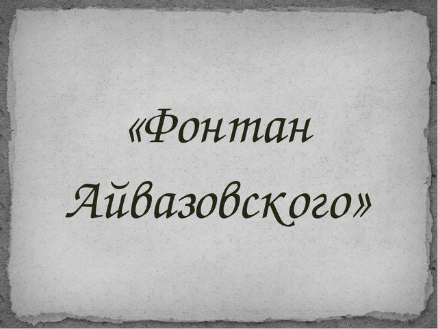 «Фонтан Айвазовского»