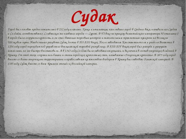 Город был основан предположительно в 212 году аланами. Греки и итальянцы, нас...