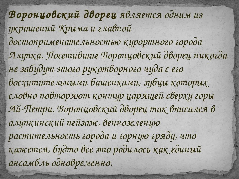 Воронцовский дворецявляется одним из украшений Крыма и главной достопримечат...