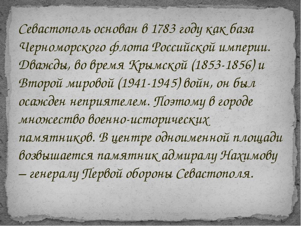 Севастополь основан в 1783 году как база Черноморского флота Российской импер...