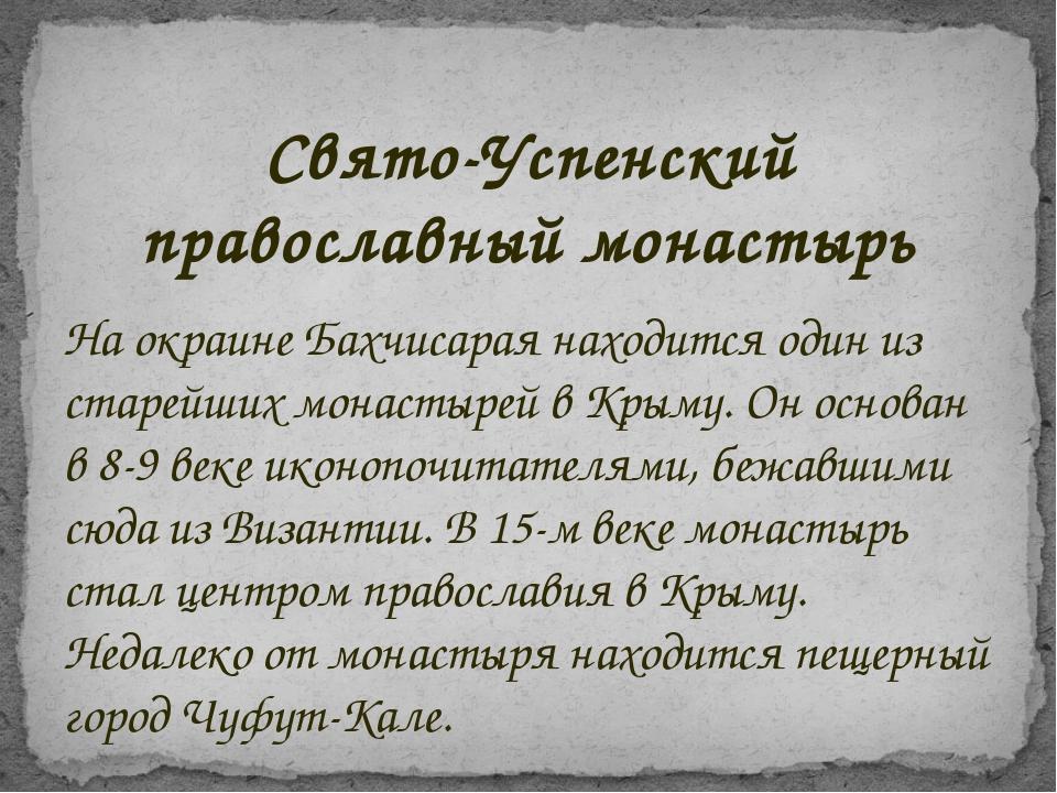 На окраине Бахчисарая находится один из старейших монастырей в Крыму. Он осно...