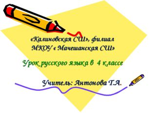 «Калиновская СШ», филиал МКОУ « Мачешанская СШ» Урок русского языка в 4 класс