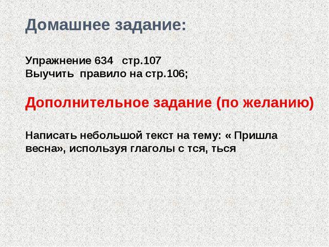 Домашнее задание: Упражнение 634 стр.107 Выучить правило на стр.106; Дополнит...