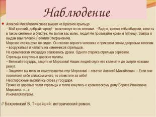 Алексей Михайлович снова вышел на Красное крыльцо. – Мой кроткий, добрый наро