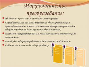 Морфологическое преобразование: объедините прилагательные в смысловые группы;