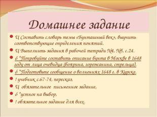 Домашнее задание ▲Составить словарь темы «Бунташный век», выучить соответству
