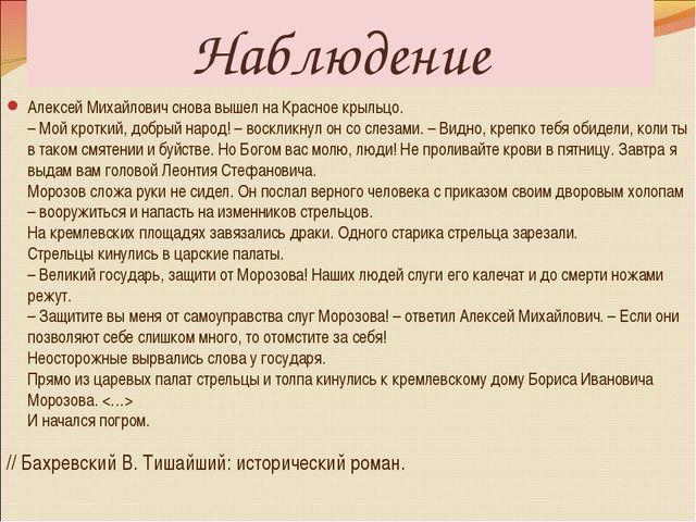 Алексей Михайлович снова вышел на Красное крыльцо. – Мой кроткий, добрый наро...