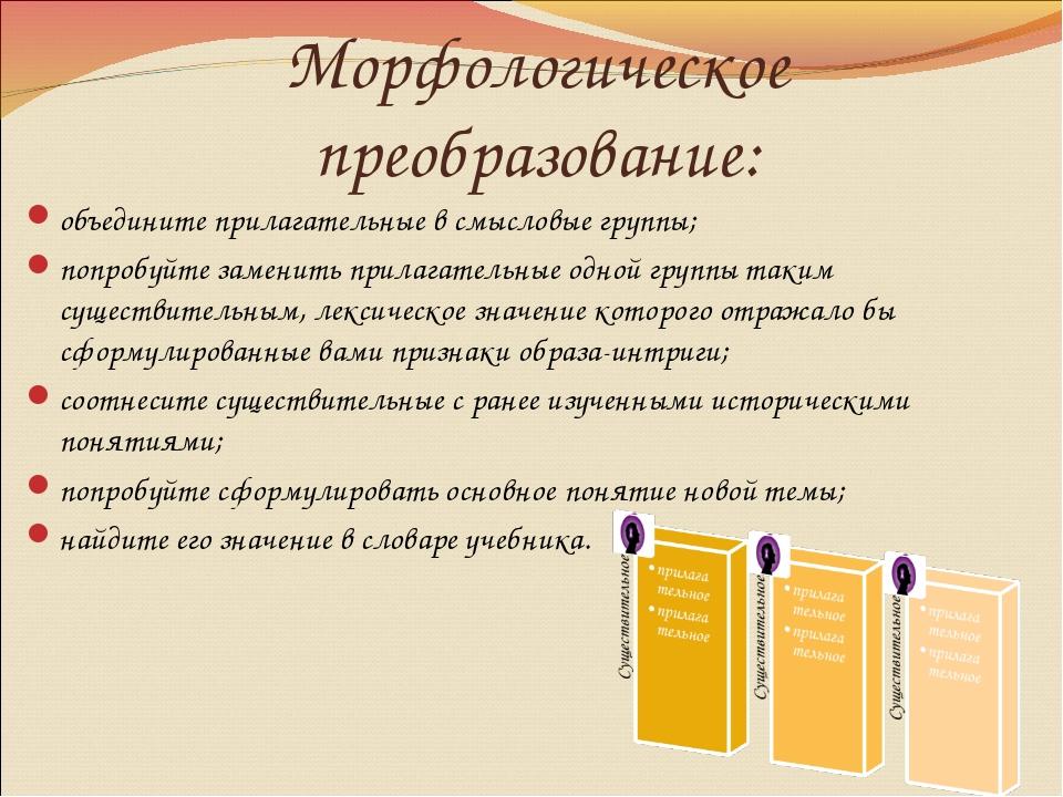 Морфологическое преобразование: объедините прилагательные в смысловые группы;...