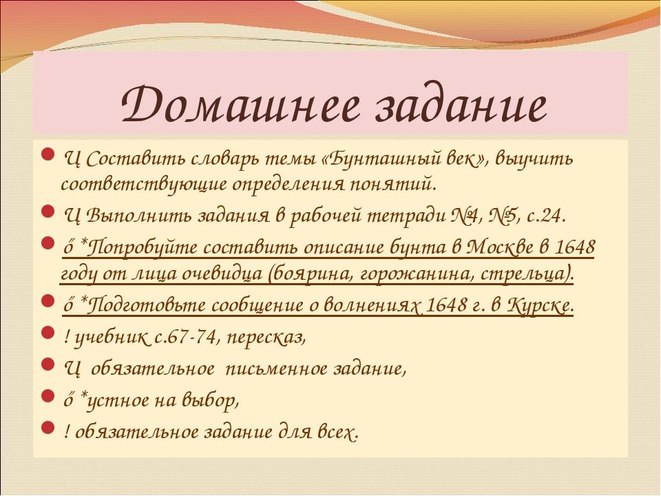 Домашнее задание ▲Составить словарь темы «Бунташный век», выучить соответству...