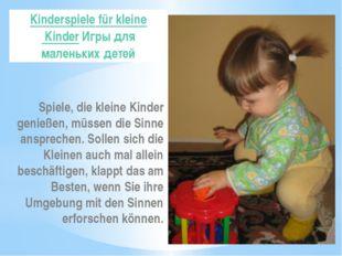 Kinderspiele für kleine Kinder Игры для маленьких детей Spiele, die kleine Ki